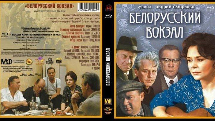 БЕЛОРУССКИЙ ВОКЗАЛ (Драма СССР-1971г.) Х.Ф.