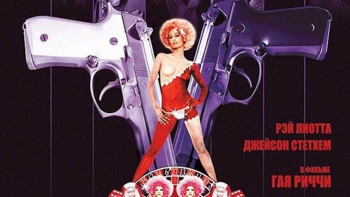 Револьвер 2005 Канал Джейсон Стэтхэм