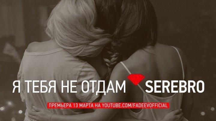 SEREBRO - Я ТЕБЯ НЕ ОТДАМ. клип