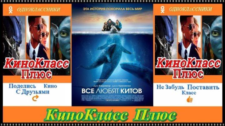 Все любят китов(HD-720)(2012)-семейный,драма,мелодрама...