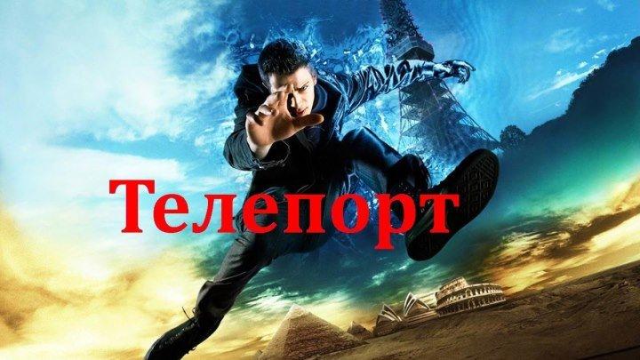 Телепорт (2008) фантастика, боевик, триллер, приключения HDRip от Scarabey D Хейден Кристенсен, Джейми Белл, Рэйчел Билсон, Дайан Лэйн, Сэмюэл Л. Джексон