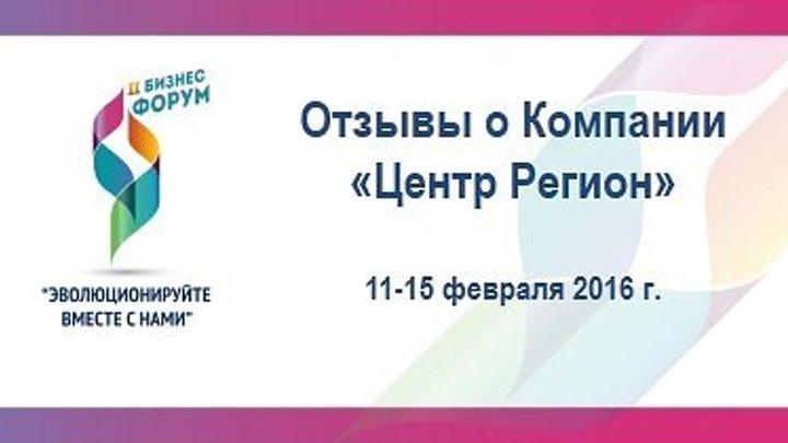 II БИЗНЕС-ФОРУМ Отзывы о Компании «Центр Регион» 11-15 февраля 2016 г.