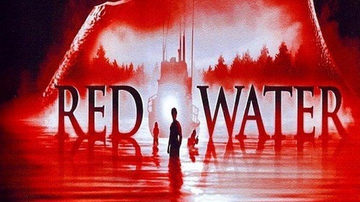 Мертвая вода (2003)