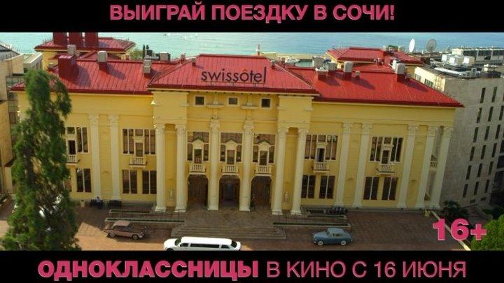 Одноклассницы - Выиграй поездку в Сочи!