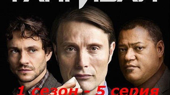 Hannibal.s01e05.WEB-DLRip.XviD.Rus.Eng.BaibaKo.tv