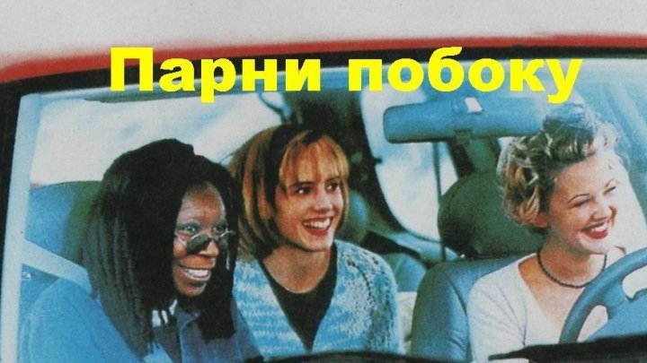 Парни побоку (1995) драма, комедия WEB-DLRip-AVC (А.Гаврилов) Вупи Голдберг, Мэри-Луиз Паркер, Дрю Бэрримор, Мэттью МакКонахи