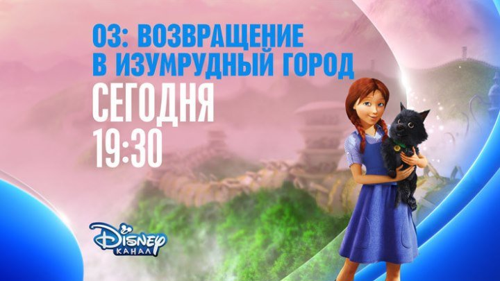 """""""Оз: Возвращение в изумрудный город"""" на Канале Disney!"""