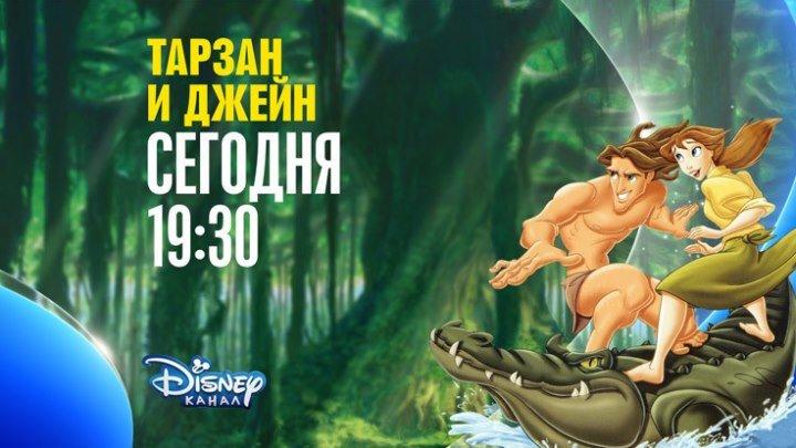 """Тарзан и Джейн"" на Канале Disney!"