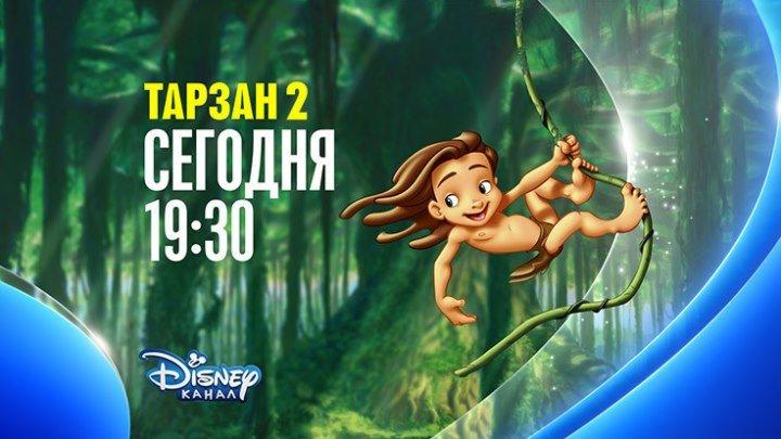 """Тарзан-2"" на Канале Disney!"