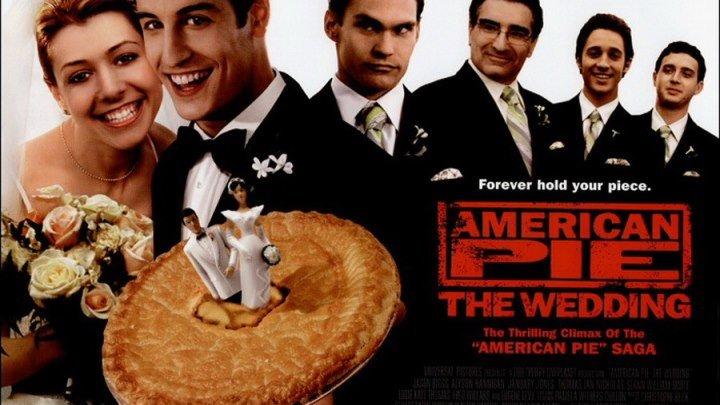 Американский пирог 3 +16