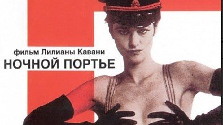 Ночной портье (италия, сша 1973) режиссер Лилиана Кавани