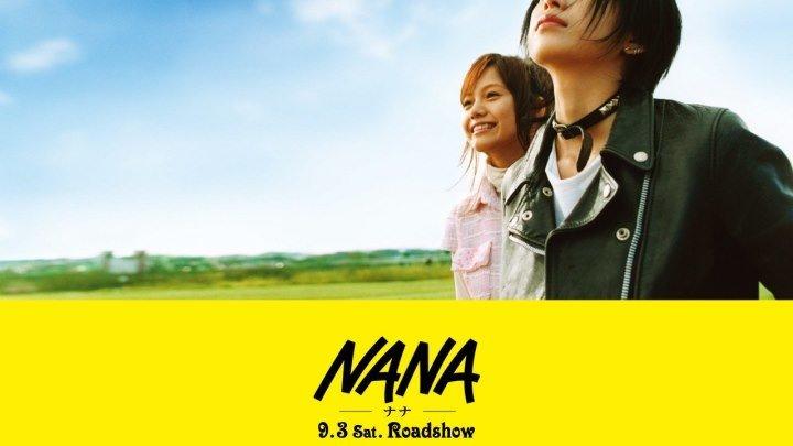 Для настроения.Nana