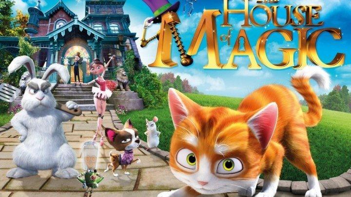 """""""Кот Гром и заколдованный дом / The House of Magic"""""""