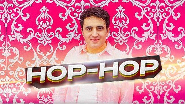 ➷ ❤ ➹Arman Tovmasyan - HOP - HOP (new 2016)➷ ❤ ➹