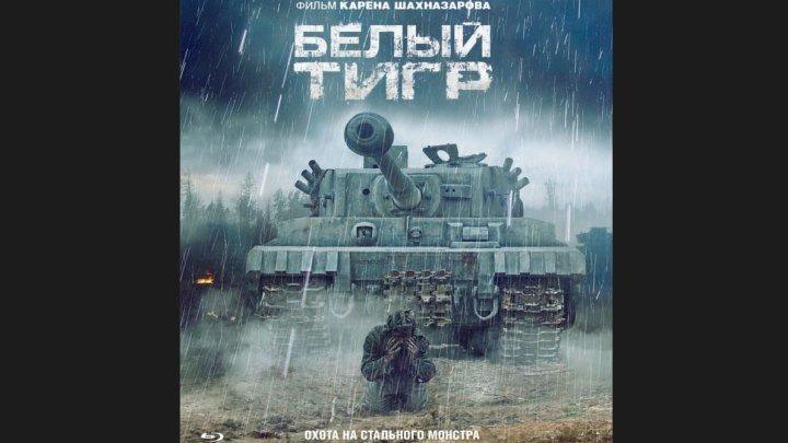 """Белый тигр"" _ (2012) Военный,мистика. (Full HD 1080p.)"