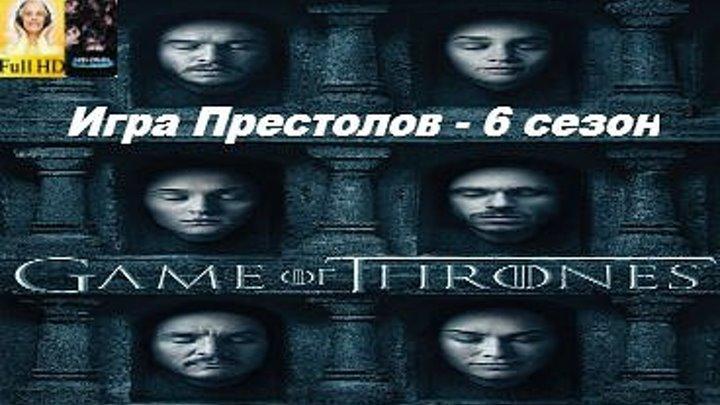Игра престолов (6 сезон)(ссылки в комментарии)