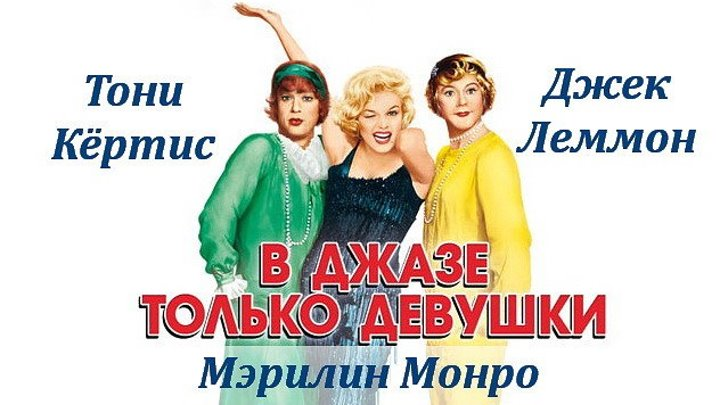 🎬 В джазе только девушки (ч\б HD1О8Ор) • Комедия, криминал \ 1959г • Мэрилин Монро, Тони Кёртис, Джек Леммон и др...