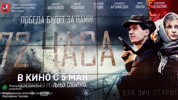 16+ 72.часа.2015.экранка.военный, драма