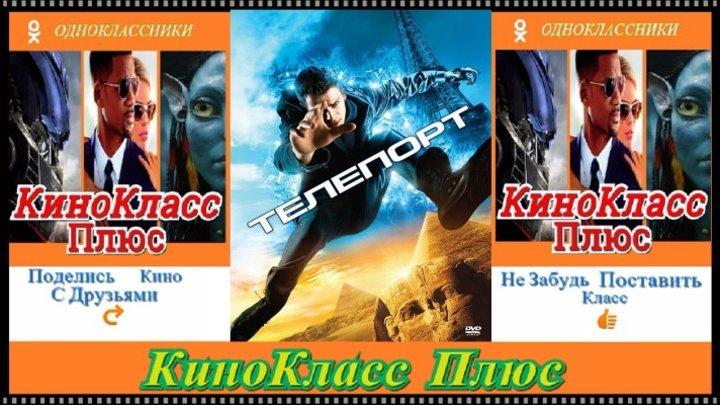 Телепорт(HD-720)(2008)-фантастика,боевик,триллер,приключения...