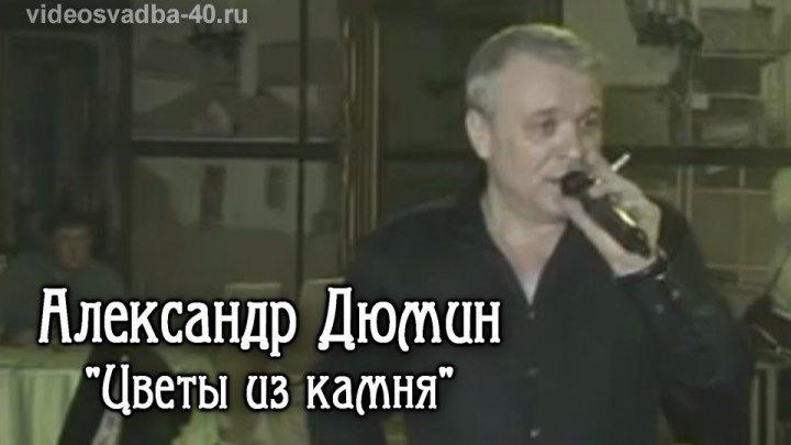 Александр Дюмин - Цветы из камня