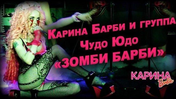 Карина Барби и группа Чудо Юдо - ЗОМБИ БАРБИ