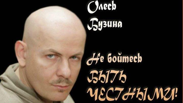 ОЛЕСЬ БУЗИНА О ГЕОРГИЕВСКОЙ ЛЕНТЕ И ВЕЛИКОЙ ПОБЕДЕ. Послушай, Украина!