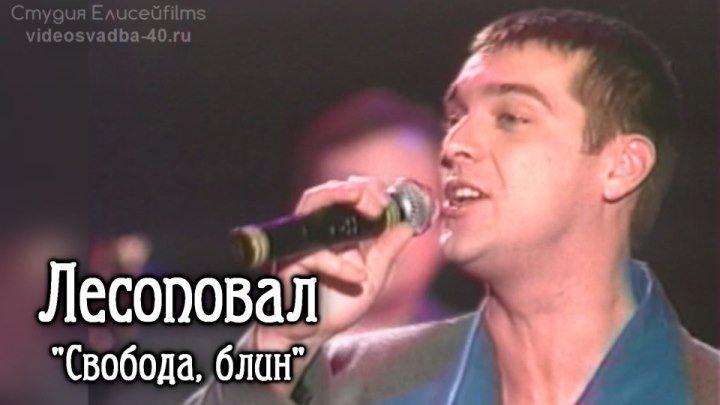 Лесоповал - Свобода, блин / 2005