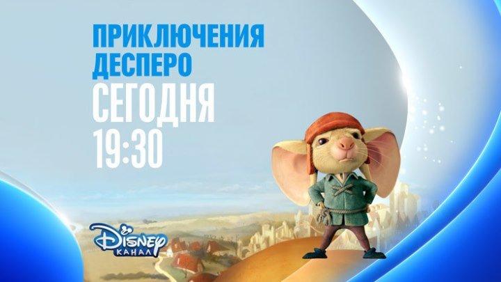 """""""Приключения Десперо"""" на Канале Disney!"""
