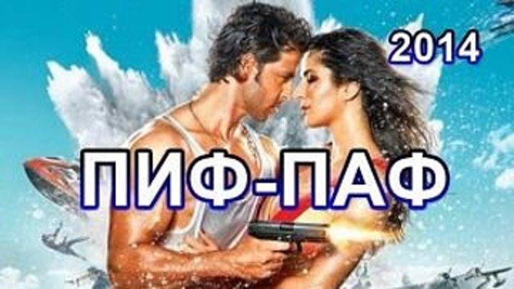 ''Hrithik Roshan'' Пиф-паф (2014)