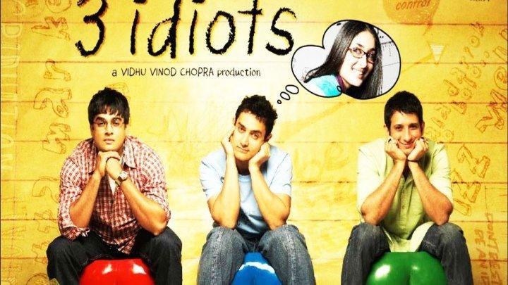"""Aamir Khan'' Три идиота (2009)"