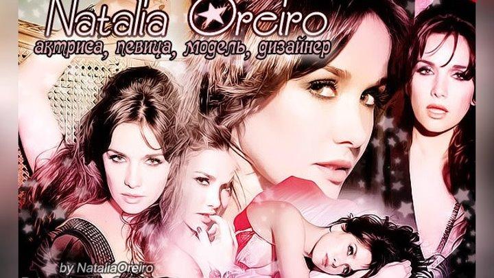 День рождения отмечает Наталия Орейро — очаровательная, непосредственная и всеми любимая звезда сериала «Дикий ангел»! Поздравляем!