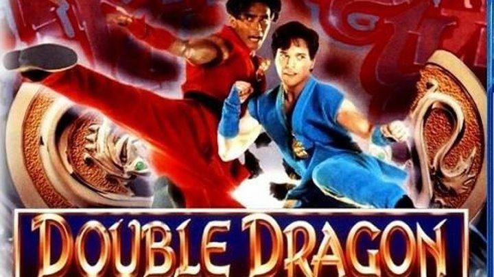 Двойной дракон (1994) фантастика, боевик, комедия, приключения AVO (В.Горчаков) Роберт Патрик, Марк Дакаскос, Скотт Вулф, Кристина Вагнер