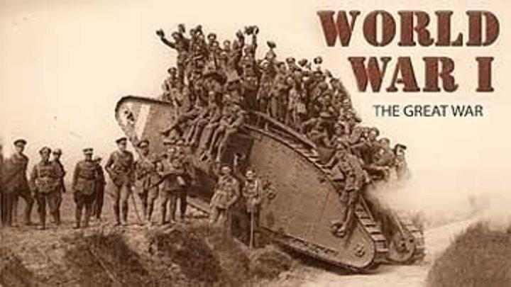 Первая мировая. Великая война _ 4. Год 1917. Перемены на фронтах