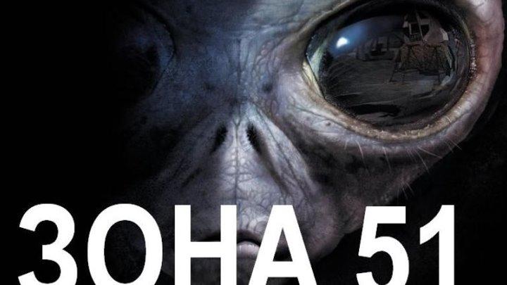 Зона 51 (2015) ужасы фантастика НОВИНКА