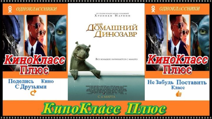Мой домашний динозавр(HD-720)(2007)-семейный,фэнтези,приключения...