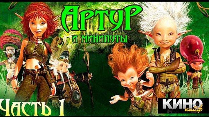 Артур и Минипуты (2006) https://ok.ru/kinokayflu