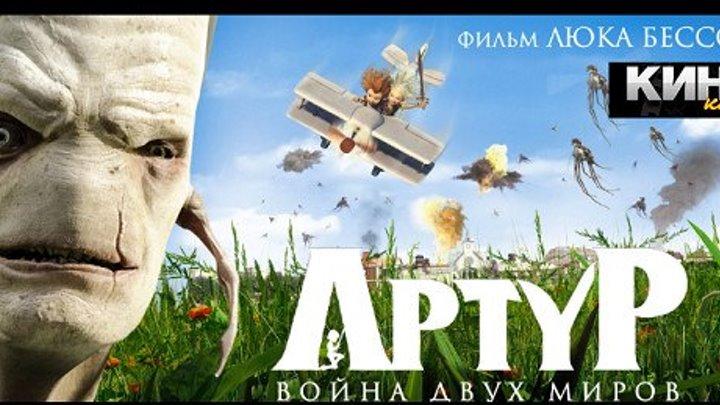 Артур и Минипуты Война Двух Миров (2010) https://ok.ru/kinokayflu