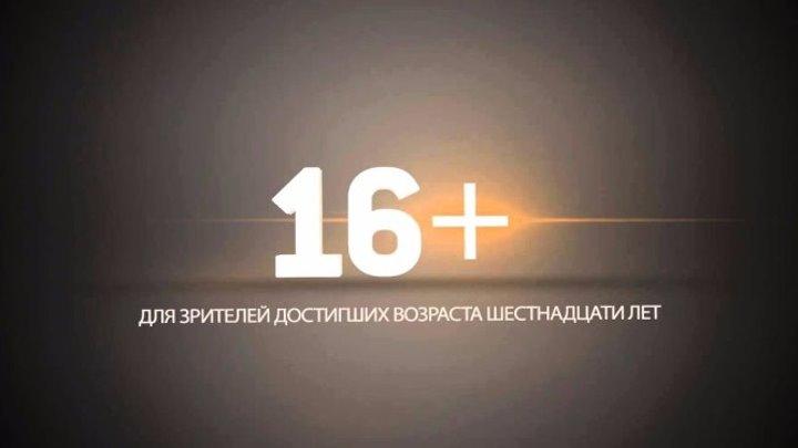 Любовь не по размеру 16+