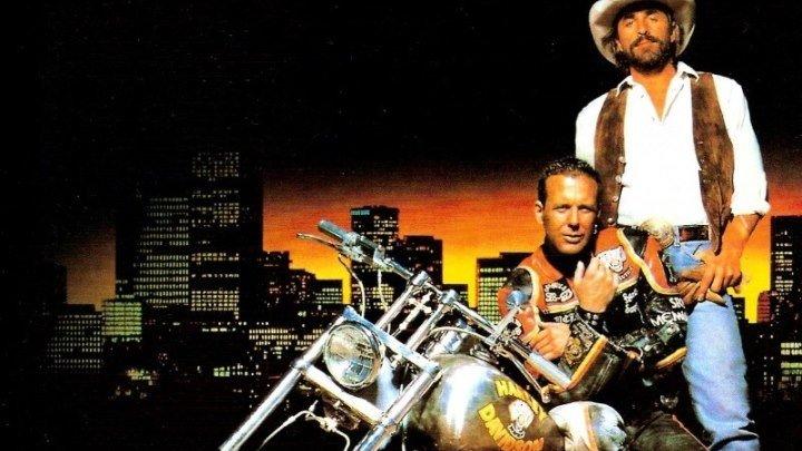 Харлей Дэвидсон и Ковбой Марльборо (1991)