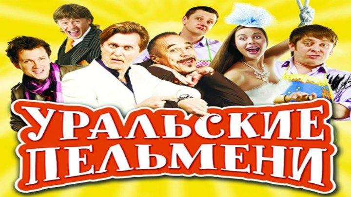 Шоу «Уральских пельменей» «Хочу всё ржать» 13. 05. 2016г. 3 часть.