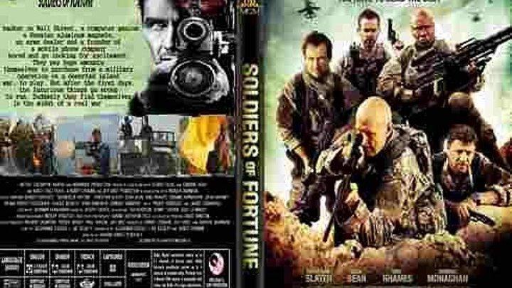 Солдаты удачи (2012)