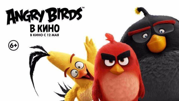ANGRY BIRDS В КИНО (2016) MULTIFILIM