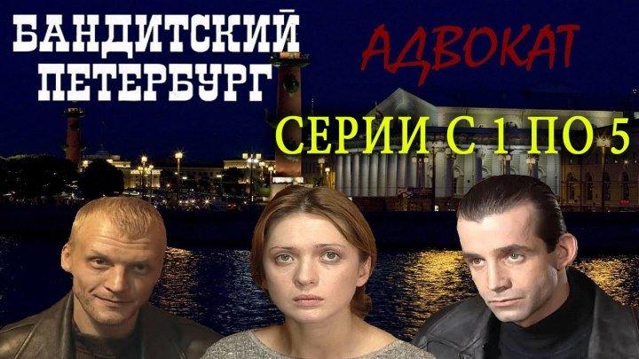 БAHДИTCKИЙ ПETEPБУPГ: AДBOKAT 1-5 серии 2000 (Культовый сериал)