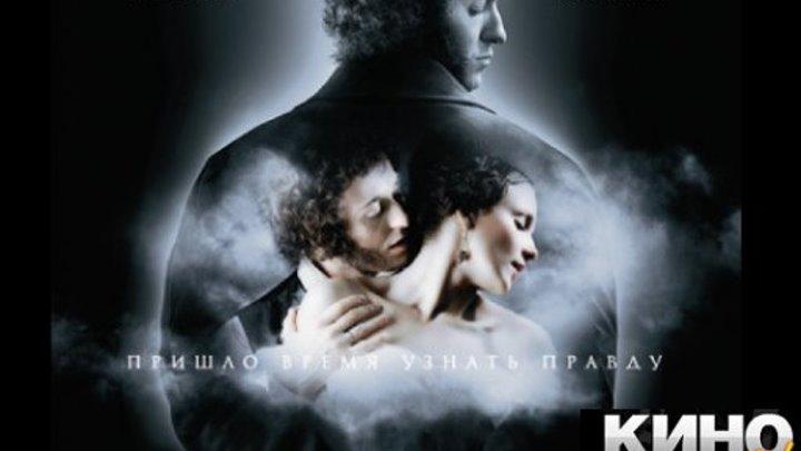 Пушкин. Последняя дуэль (2006) https://ok.ru/kinokayflu
