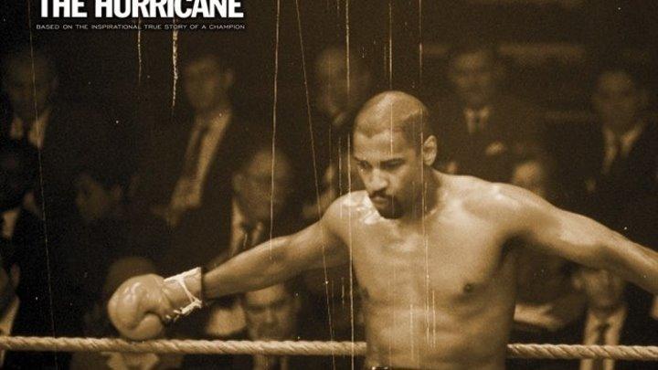 Ураган 1999 (16+)Драма, Биография, Спорт.