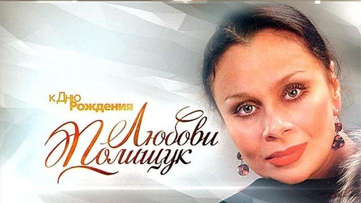 В этот день родилась Любовь Полищук — актриса с невероятной харизмой и обаянием. Сегодня ей исполнилось бы 67 лет...
