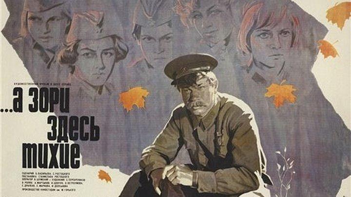 ...А ЗОРИ ЗДЕСЬ ТИХИЕ (Военный-Драма-История СССР-1972г.) Х.Ф.