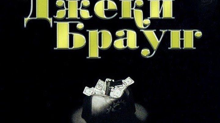 Джеки Браун 1997 Канал Квентин Тарантино