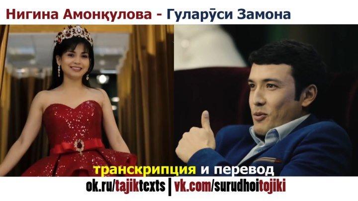 """Нигина Амонкулова - Гуларуси Замона """"Современная невеста без изъяна"""" (с текстом песни + переводом)"""