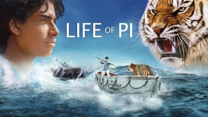 Жизнь Пи(2012)